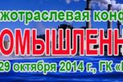 ВОДА В ПРОМЫШЛЕННОСТИ - 2014